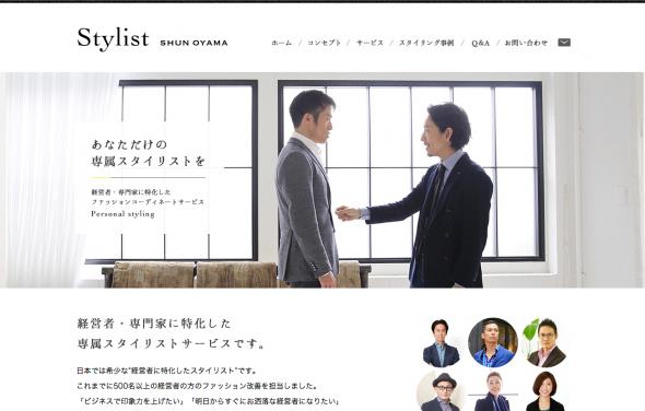 大山 旬ホームページ