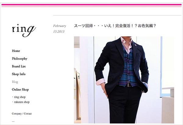 ringブログ