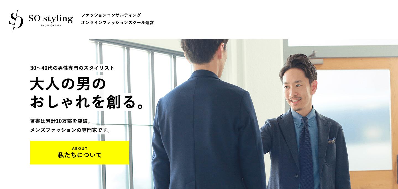SO Styling Shun Oyama。ファッションコンサルティング、オンラインファッションスクール運営。30〜40代の男性専門のスタイリスト。大人の男のおしゃれを創る。著書は累計10万部を突破。メンズファッションの専門家です。About: 私たちについて。