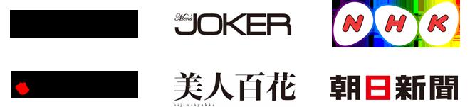 読売新聞, JOKER, NHK, フジテレビ, 美人百花, 朝日新聞