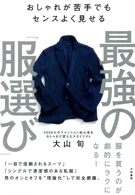 00c1588c51be Profile | 30代・40代のための「メンズファッションの教科書」| メンズ ...